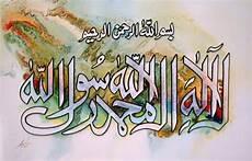 10 Gambar Kaligrafi Allah Bismillah Syahadat Ayat