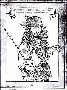 of the carribean free colouring pages