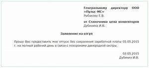трудовой кодекс рф больничный лист оплата