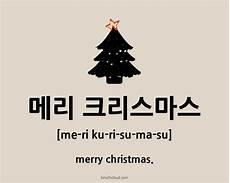 메리 크리스마스 how to say merry christmas in korean kimchi cloud