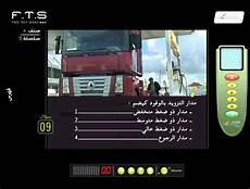code la rousseau code rousseau maroc camion e 4 5 6 قانون السير المغرب
