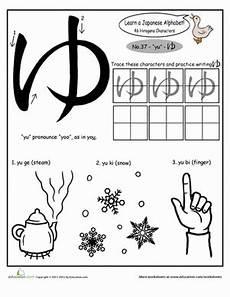japanese beginner worksheets 19460 hiragana alphabet quot yu quot palabras japonesas aprendiendo japon 233 s y idioma japon 233 s