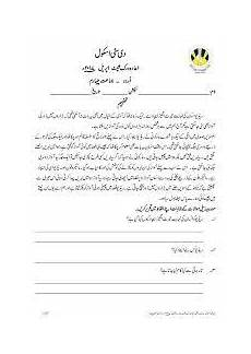 urdu grammar worksheets for grade 1 25198 image result for urdu tafheem for class 1 2nd grade worksheets reading comprehension