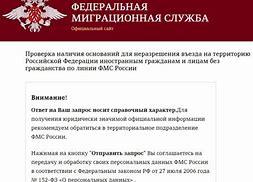 Как проверить фмс запрет на въезд в россию государсвени