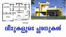 kerala model house plans small plan 3d home kerala style house plan 1000 sq feet to 1500 sq feet youtube