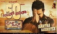 janatha garage janatha garage completes 50 days jr ntr thanks koratala