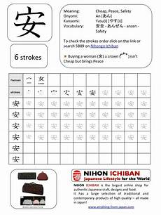 basic japanese worksheets 19463 free of kanji worksheets when trying to learn japanese kanji is always a terrib