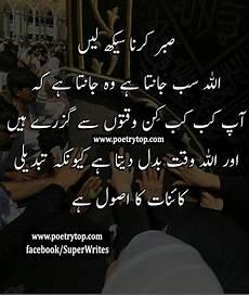 Quote Islamic In Urdu Gambar Islami