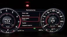 active info display in vw golf 7 1 4tsi dsg7 2016
