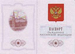 Гражданство рф паспорт лица без гражданства
