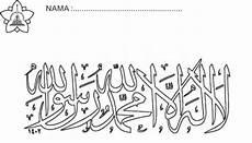 Contoh Kaligrafi Tentang Kebersihan Contoh Kaligrafi