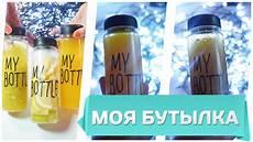 моя бутылка my bottle с aliexpress youtube