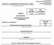 как перечислить деньги на украину из россии физическому лицу
