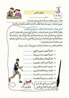 arabic reading comprehension worksheets 19804 pin by wahib on لغة عربية learning arabic