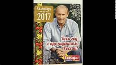 Vladimir Putin S Inspirational 2017 Calendar Cnn