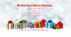 besinnliche texte weihnachten we wish you a merry song lyrics