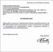 письмо на перерасчет коммунальных услуг в связи изменением прописки