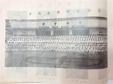 Yakari Malvorlagen Bahasa Indonesia Buku Alumni Chung Hwa High School 1950