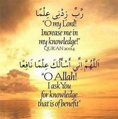 oh allah increase me in knowledge pearltrees