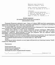 исковое заявление о взыскании алиментов на второго ребенка образец 2020