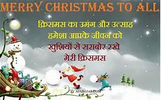 merry christmas hd images in hindi christmas hd wallpaper in hindi
