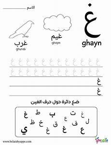 arabic puzzle worksheets 19868 learn arabic alphabet letters free printable worksheets arabic alphabet arabic alphabet