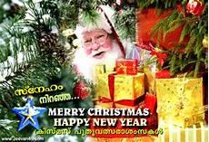 malayalam christmas cards