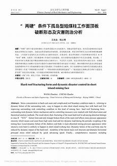 pdf roof fracturing form and dynamic disaster control in short island mining face