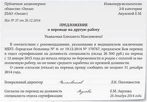 приказ о переводе на сокращенную рабочую неделю по инициативе работодателя
