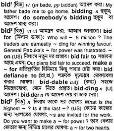 define bide bid bengali meaning bid meaning in bengali at