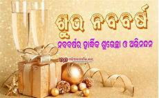 download happy new year 2019 odia hq greeting cards and scraps for fb pc whatsapp