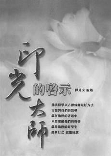 Malvorlagen Yin Yang Lengkap Master Yin Guang Kata Pengantar