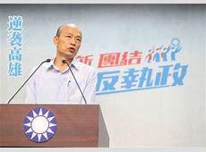 为什么叫韩国瑜韩四靠,台湾民调2020最新消息,2020台湾大选民调