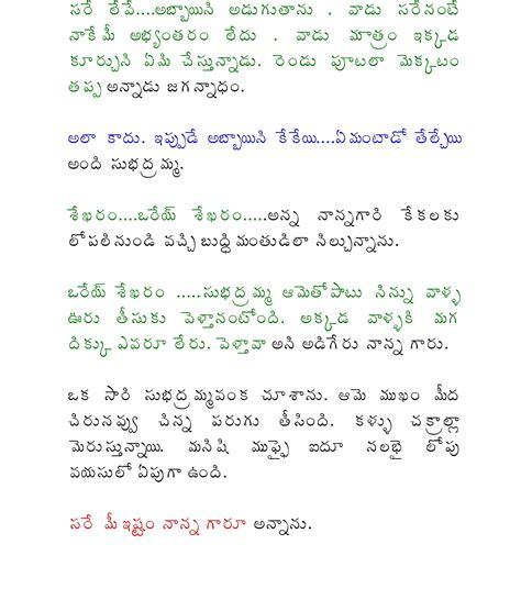 Amma Koduku Stories