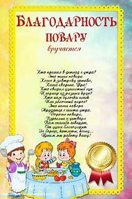 благодарственные письма работникам детского садика