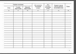 журнал регистрации электроинструмента образец заполнения