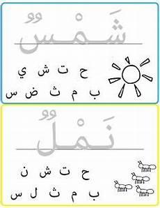 arabic worksheets for non speakers 19860 image result for arabic worksheet for beginners school stuffs arabic alphabet for