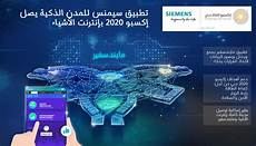 new siemens smart city app connects expo 2020 dubai to the internet of things