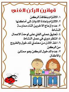 addition worksheets with pictures 8756 pin by wish on افكار للفصل preschool number worksheets numbers preschool frames
