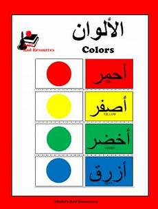 colors in arabic worksheets 12714 products list arabic colors learning arabic learn arabic alphabet