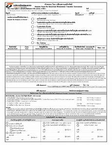 printable where can i get a vsd 190 form edit fill out download forms in word pdf