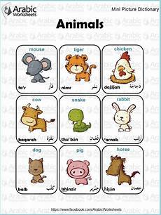 arabic animals worksheets 19777 arabic picture dictionary animals arabicworksheets tm mini dictionary