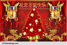 wish a merry christmas in chinese free chinese ecards greeting cards 123 greetings