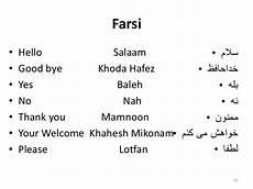 farsi language zeynep islamoglu adl箟 kullan箟c箟n箟n language