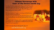 chinese horoscope 2018 year of the dog youtube