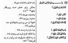 farsi language quran collection the noble quran in farsi language