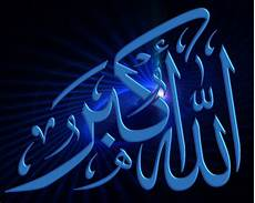 Islamic Calligraphy Wallpapers Yasir Imran Mirza