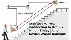 2 way light switch wiring staircase wiring connections in urdu hindi youtube