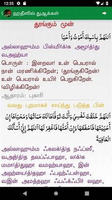 tamil dua tamil quran and dua for android apk download