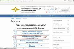 госуслуги мвд россии нет свободных слотов с заданными параметрами